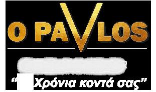 """ΦΘΗΝΕΣ ΜΠΑΤΑΡΙΕΣ """"O PAVLOS"""""""